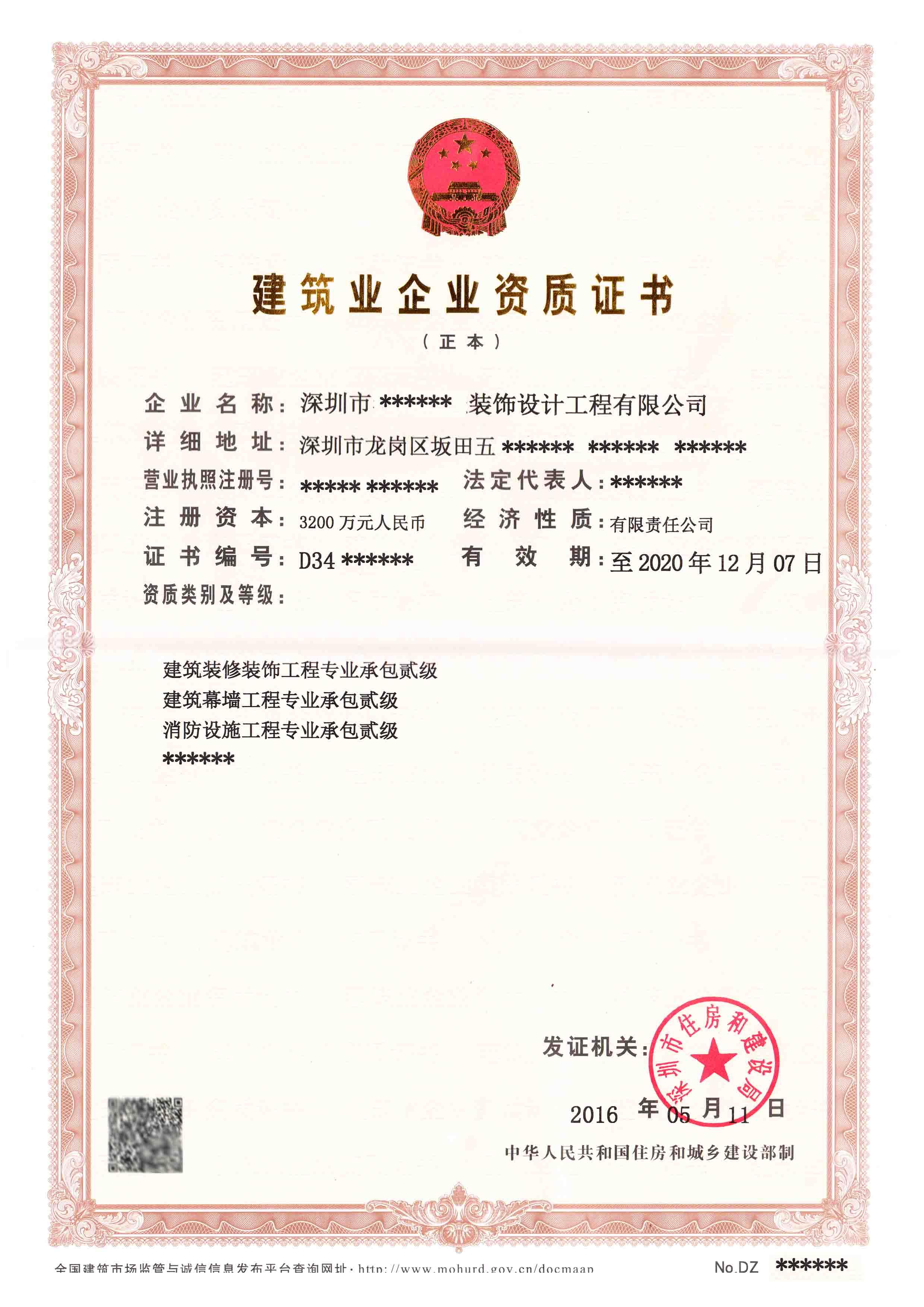 中国武夷公司具有修建公路市政等工程施工总承包天赋